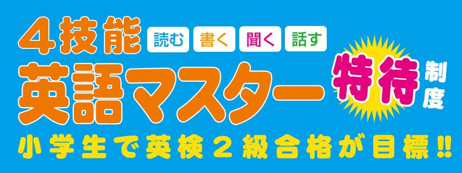 4技能英語マスター特待制度