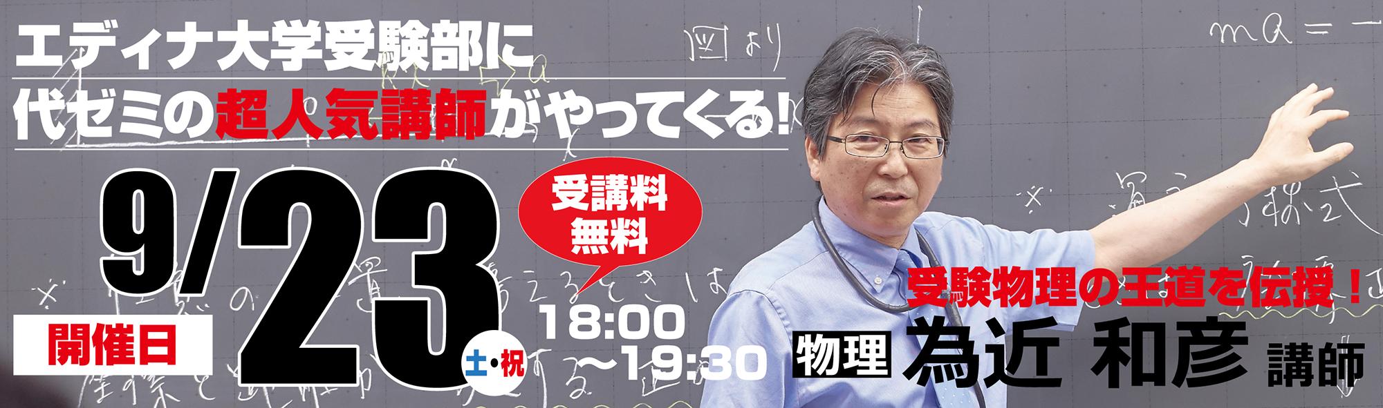 yozemi-event0923