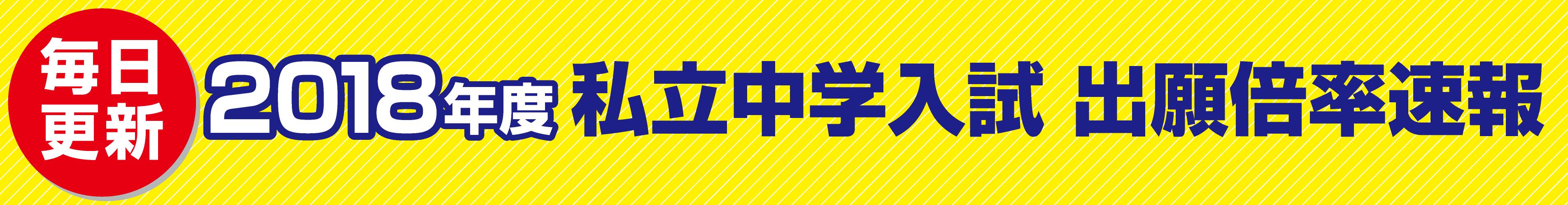 中学入試倍率速報2018