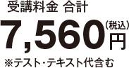 受講料金 合計 7,560円