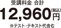受講料金 合計 12,960円