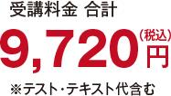 受講料金 合計 9,720円
