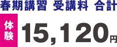 受講料金 合計 15,120円