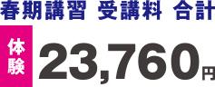 受講料金 合計 23,760円