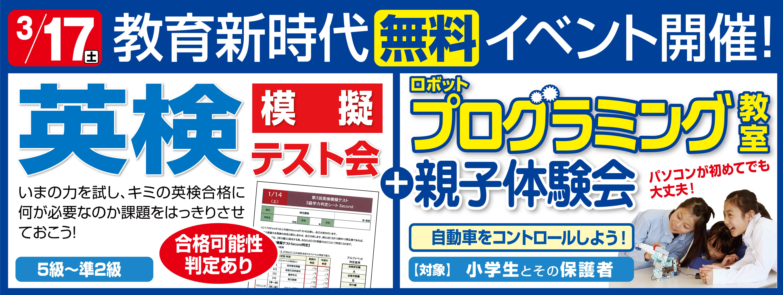 3月17日英検模擬テスト+プログラミング無料体験会