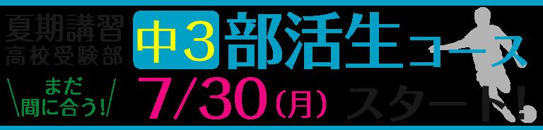 部活生コース7月30日(月)スタート!