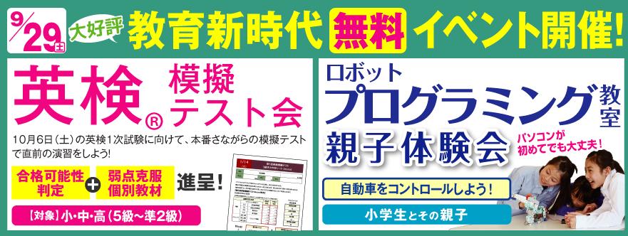 9月29日英検模擬テスト会