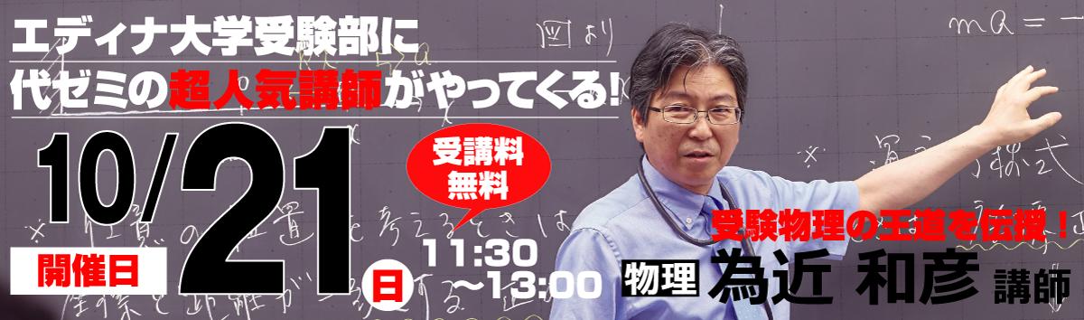 為近和彦先生公開授業10月21日